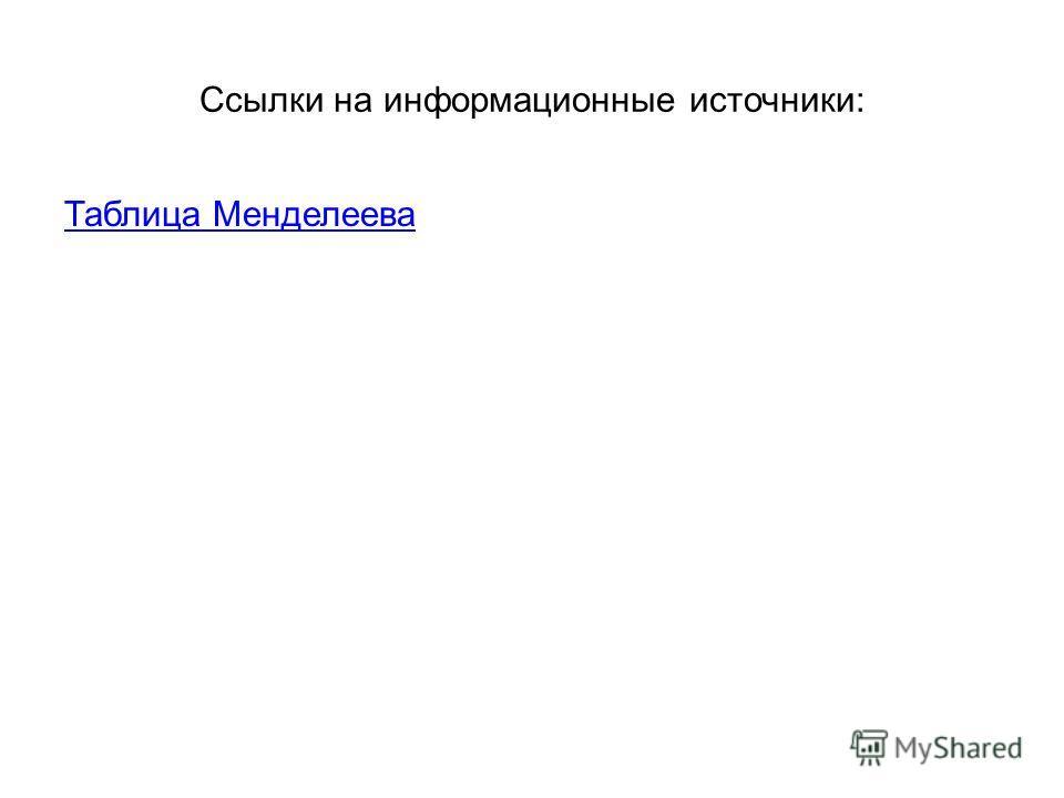 Ссылки на информационные источники: Таблица Менделеева