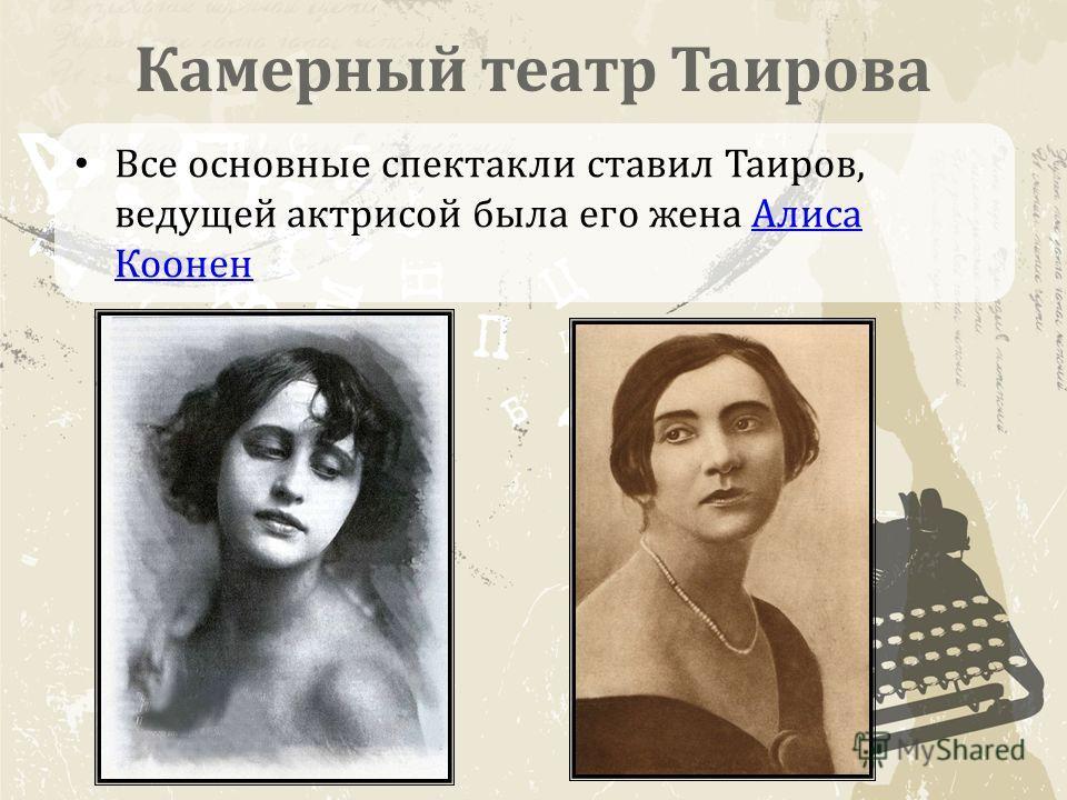 Камерный театр Таирова Все основные спектакли ставил Таиров, ведущей актрисой была его жена Алиса Коонен Алиса Коонен