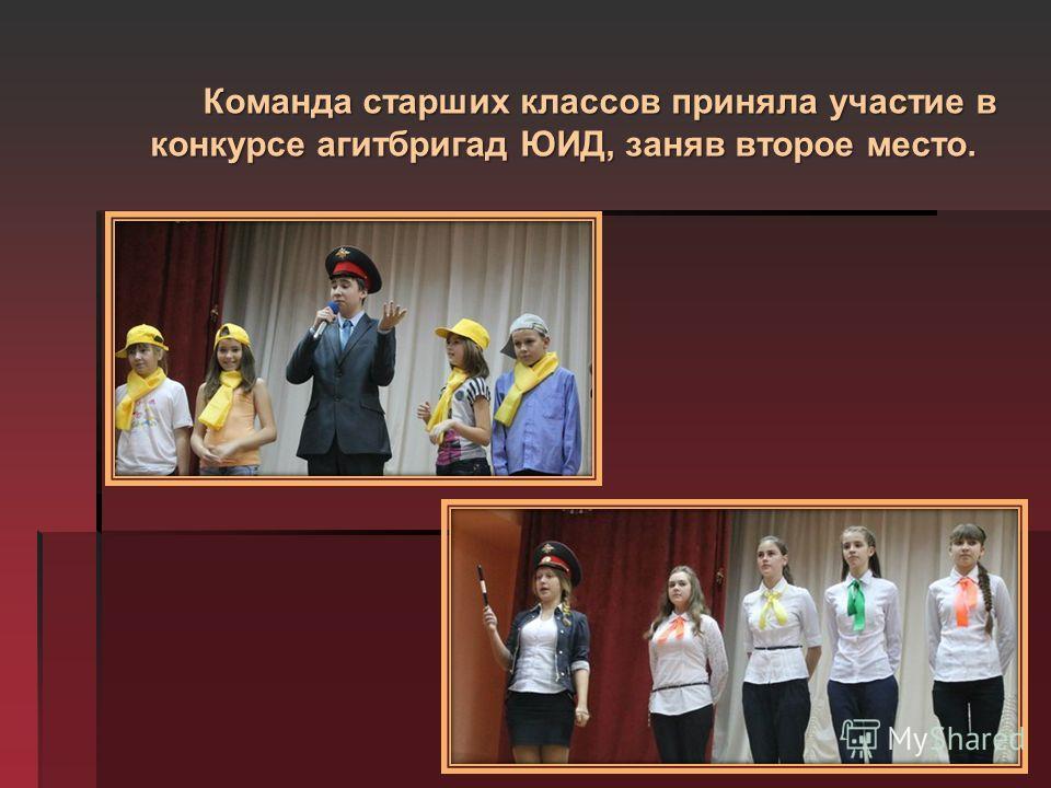 Команда старших классов приняла участие в конкурсе агитбригад ЮИД, заняв второе место.