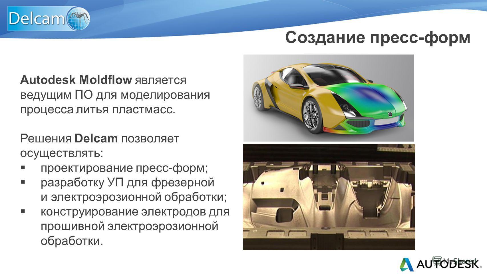 Autodesk Moldflow является ведущим ПО для моделирования процесса литья пластмасс. Решения Delcam позволяет осуществлять: проектирование пресс-форм; разработку УП для фрезерной и электроэрозионной обработки; конструирование электродов для прошивной эл