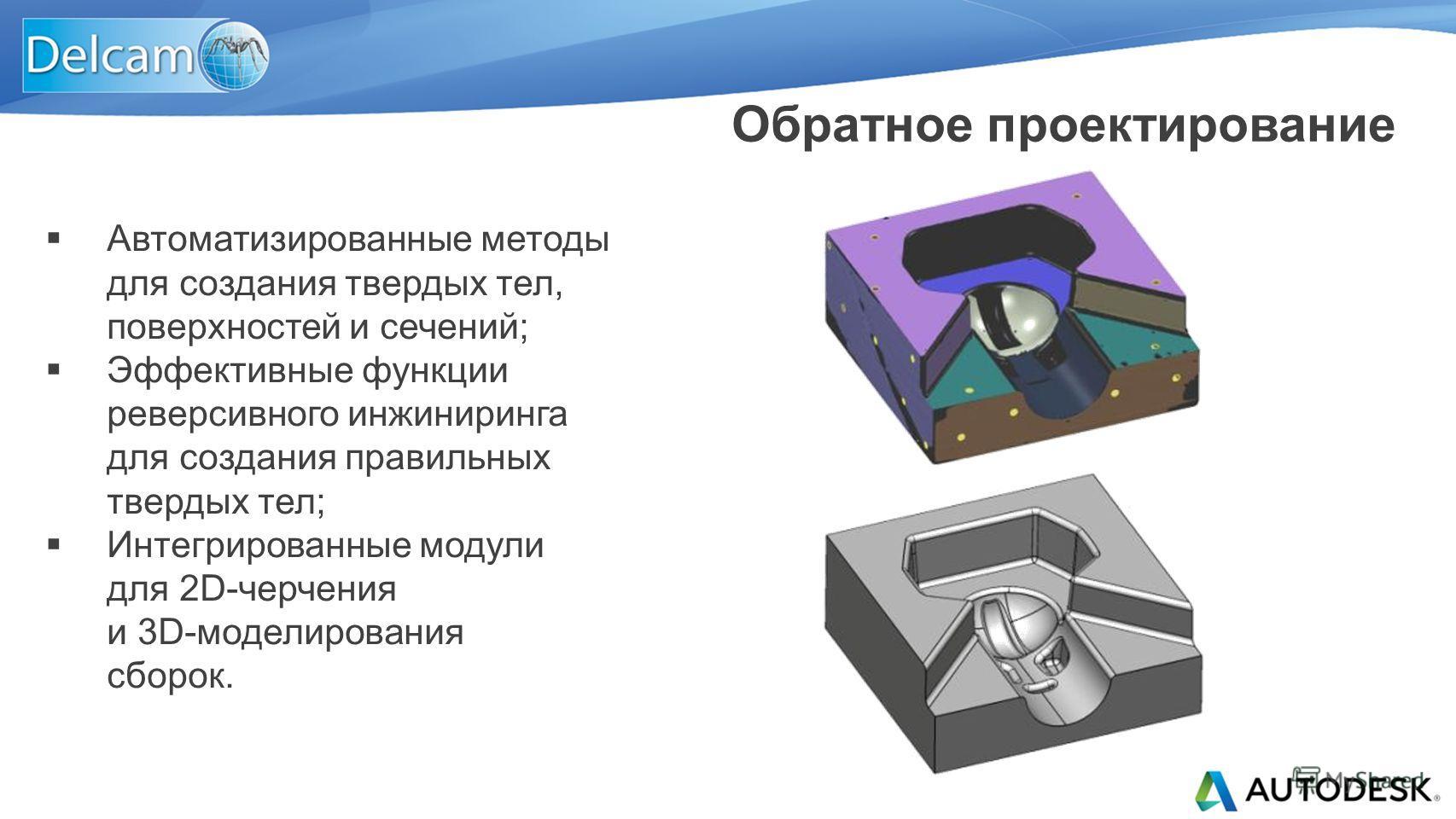 Автоматизированные методы для создания твердых тел, поверхностей и сечений; Эффективные функции реверсивного инжиниринга для создания правильных твердых тел; Интегрированные модули для 2D-черчения и 3D-моделирования сборок. Обратное проектирование