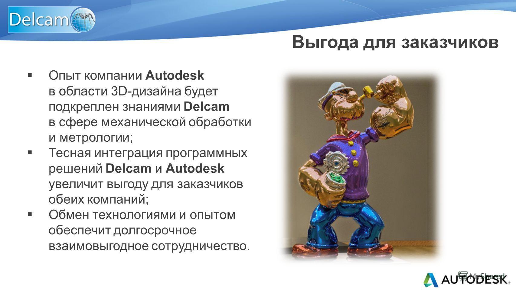 Опыт компании Autodesk в области 3D-дизайна будет подкреплен знаниями Delcam в сфере механической обработки и метрологии; Тесная интеграция программных решений Delcam и Autodesk увеличит выгоду для заказчиков обеих компаний; Обмен технологиями и опыт