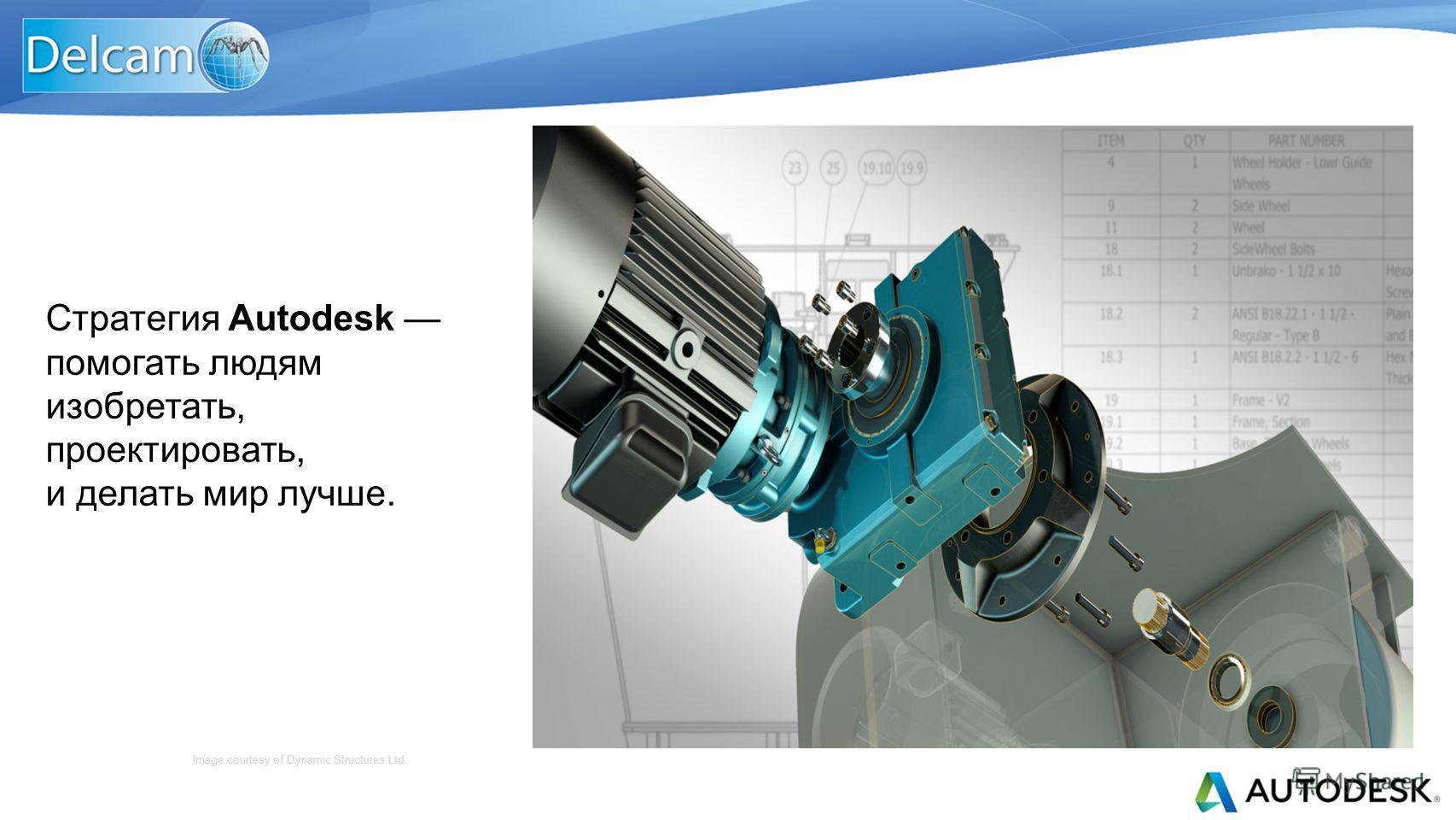 Стратегия Autodesk помогать людям изобретать, проектировать, и делать мир лучше. Image courtesy of Dynamic Structures Ltd.