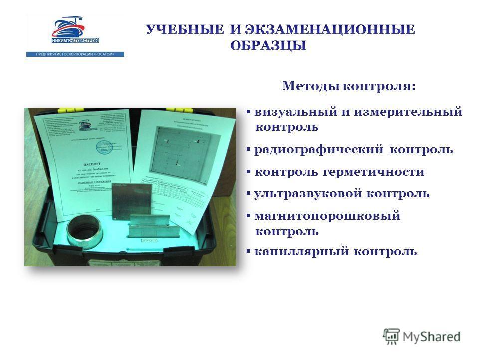 Методы контроля: визуальный и измерительный контроль радиографический контроль контроль герметичности ультразвуковой контроль магнитопорошковый контроль капиллярный контроль