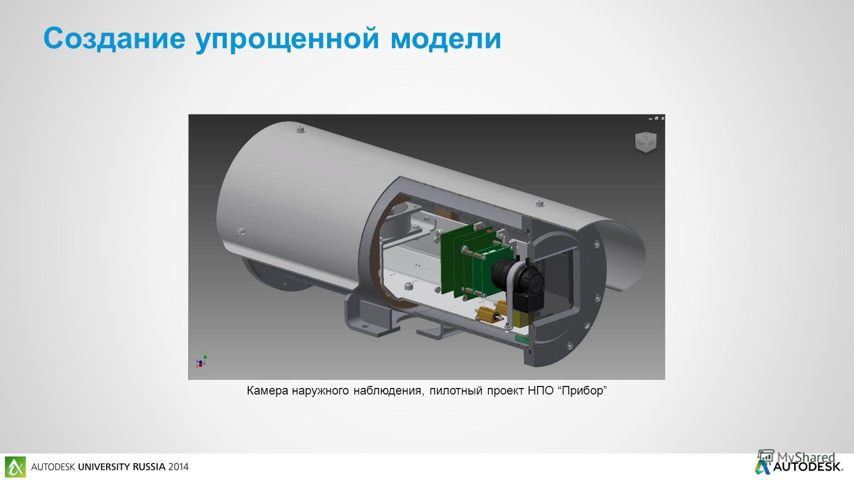 Создание упрощенной модели Камера наружного наблюдения, пилотный проект НПО Прибор