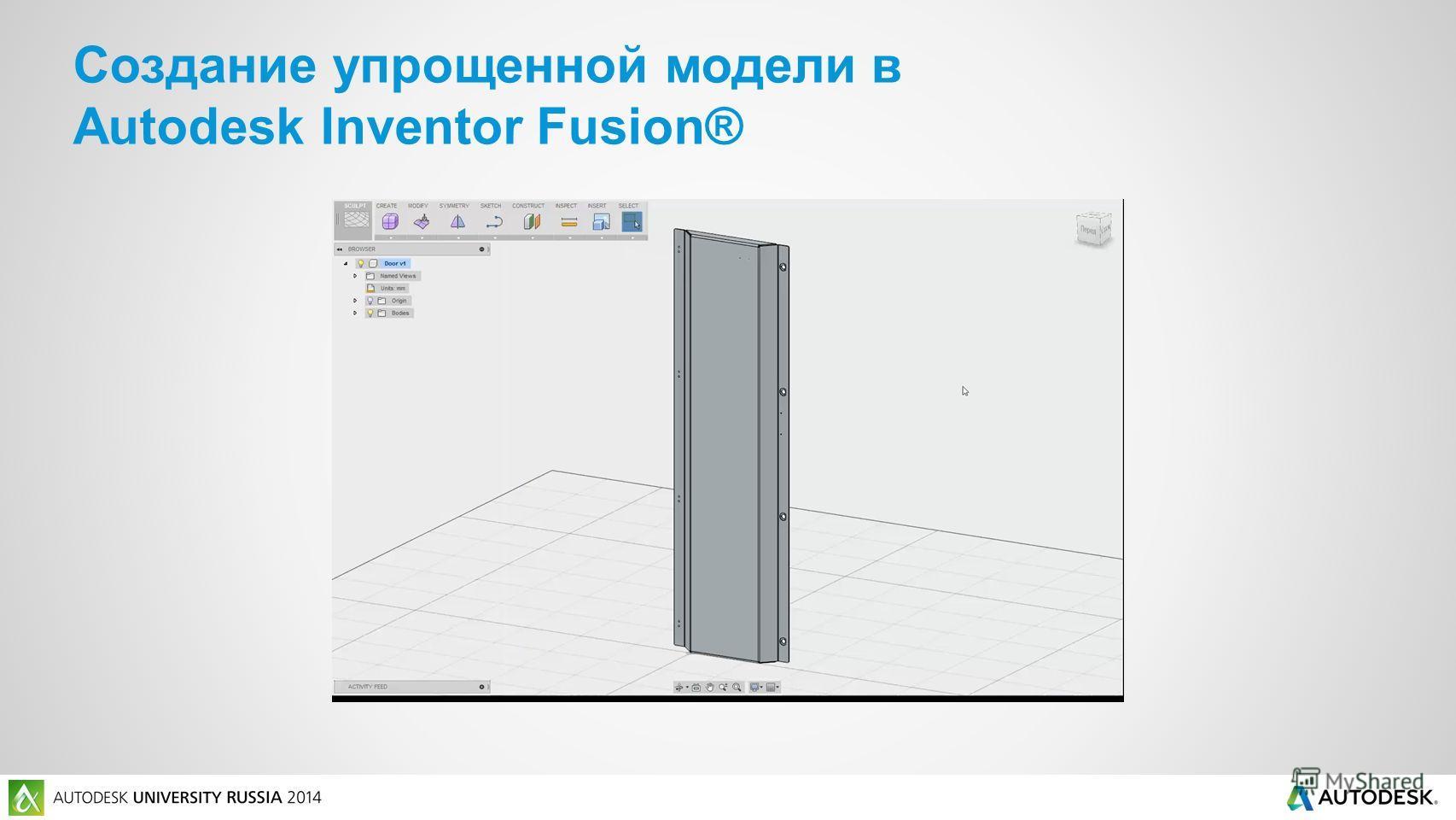 Создание упрощенной модели в Autodesk Inventor Fusion®