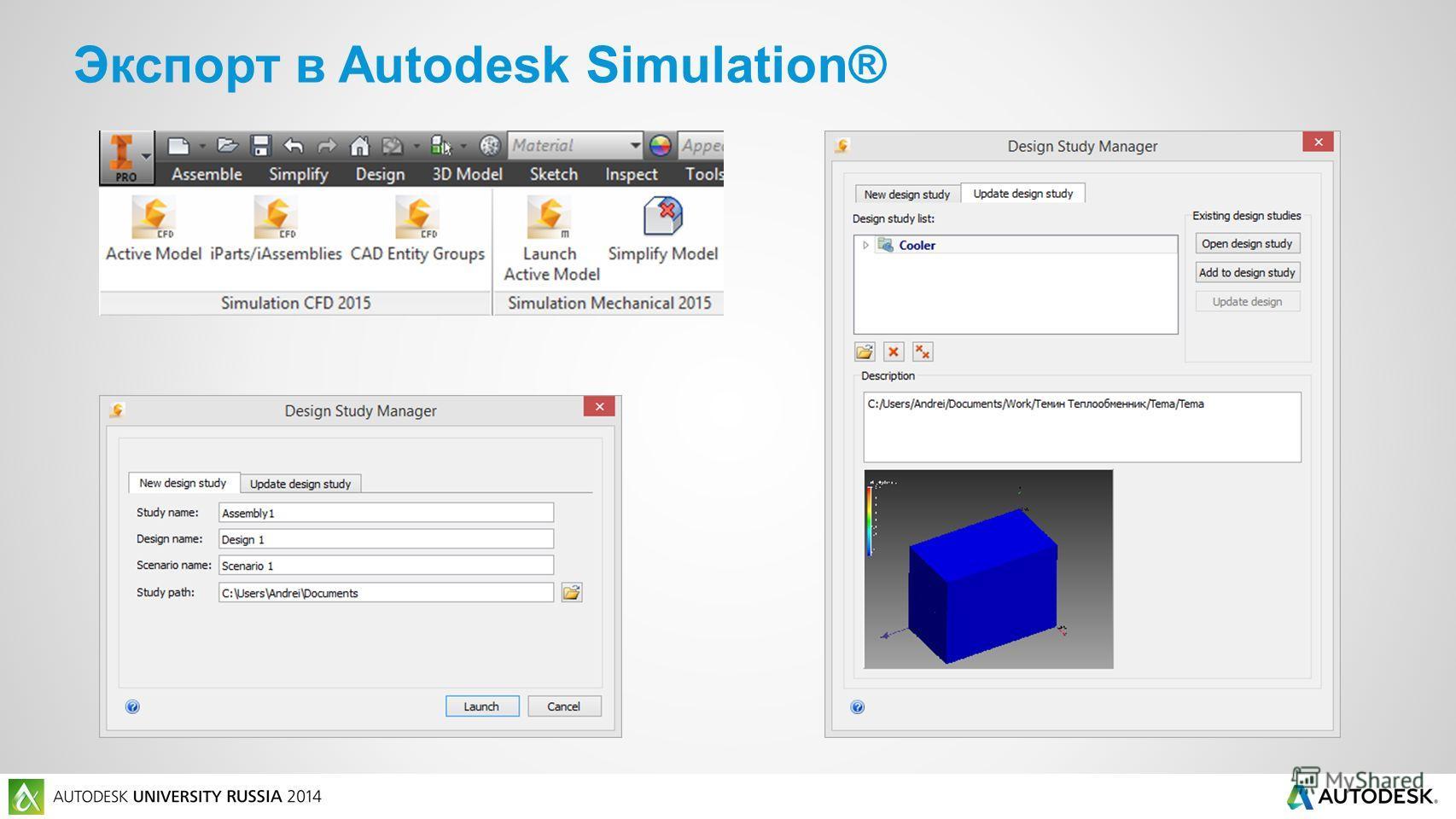 Экспорт в Autodesk Simulation®