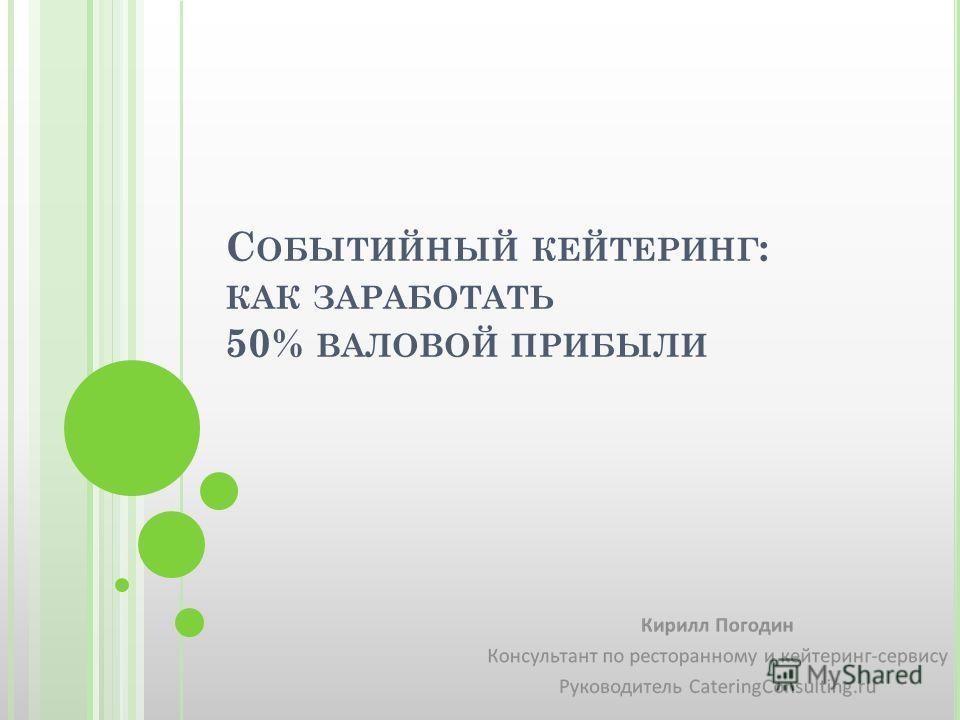 С ОБЫТИЙНЫЙ КЕЙТЕРИНГ : КАК ЗАРАБОТАТЬ 50% ВАЛОВОЙ ПРИБЫЛИ