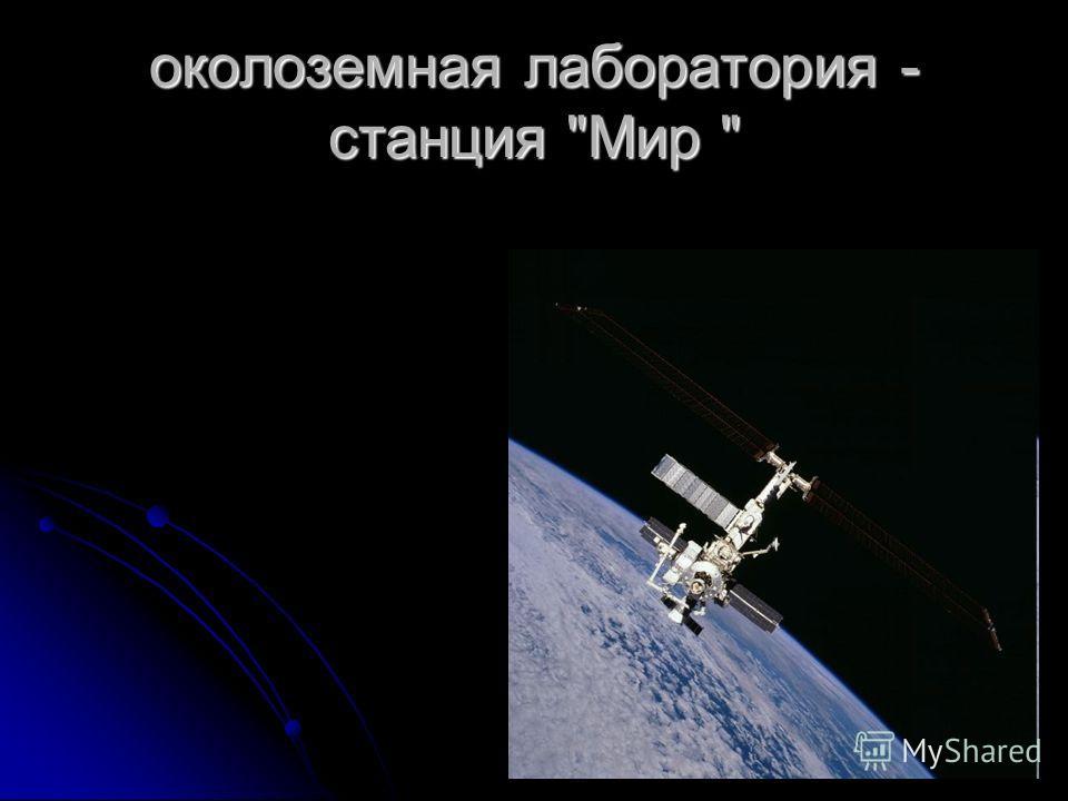 околоземная лаборатория - станция Мир