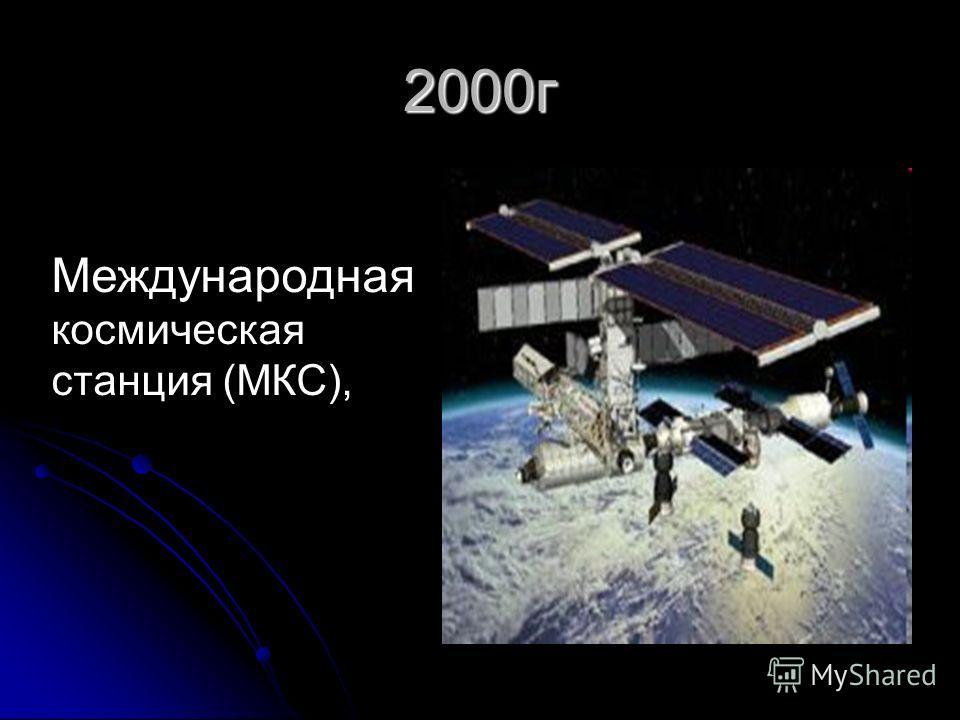 2000 г Международная космическая станция (МКС),