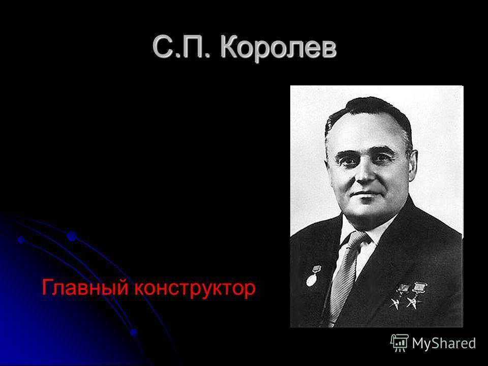 С.П. Королев Главный конструктор