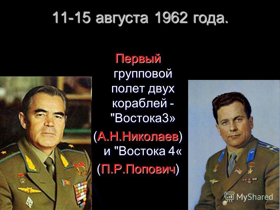11-15 августа 1962 года. Первый групповой полет двух кораблей - Востока 3» (А.Н.Николаев) и Востока 4« (П.Р.Попович)