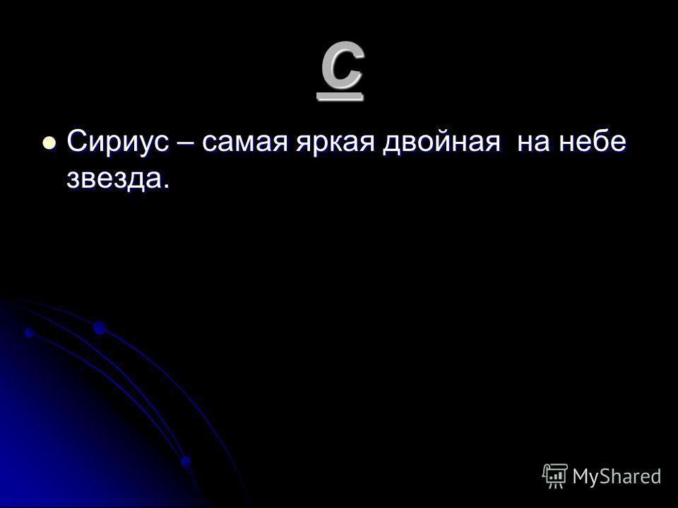 С Сириус – самая яркая двойная на небе звезда. Сириус – самая яркая двойная на небе звезда.