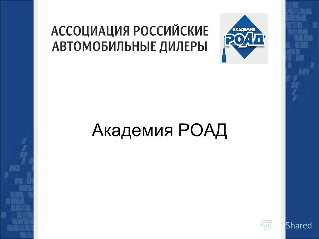 Академия РОАД