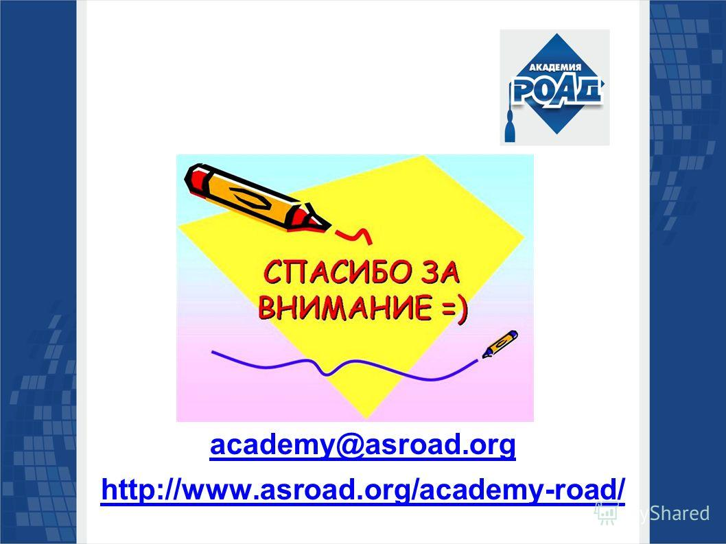 academy@asroad.org http://www.asroad.org/academy-road/