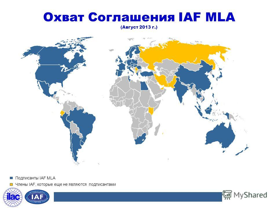 Подписанты IAF MLA Члены IAF, которые еще не являются подписантами Охват Соглашения IAF MLA (Август 2013 г.)
