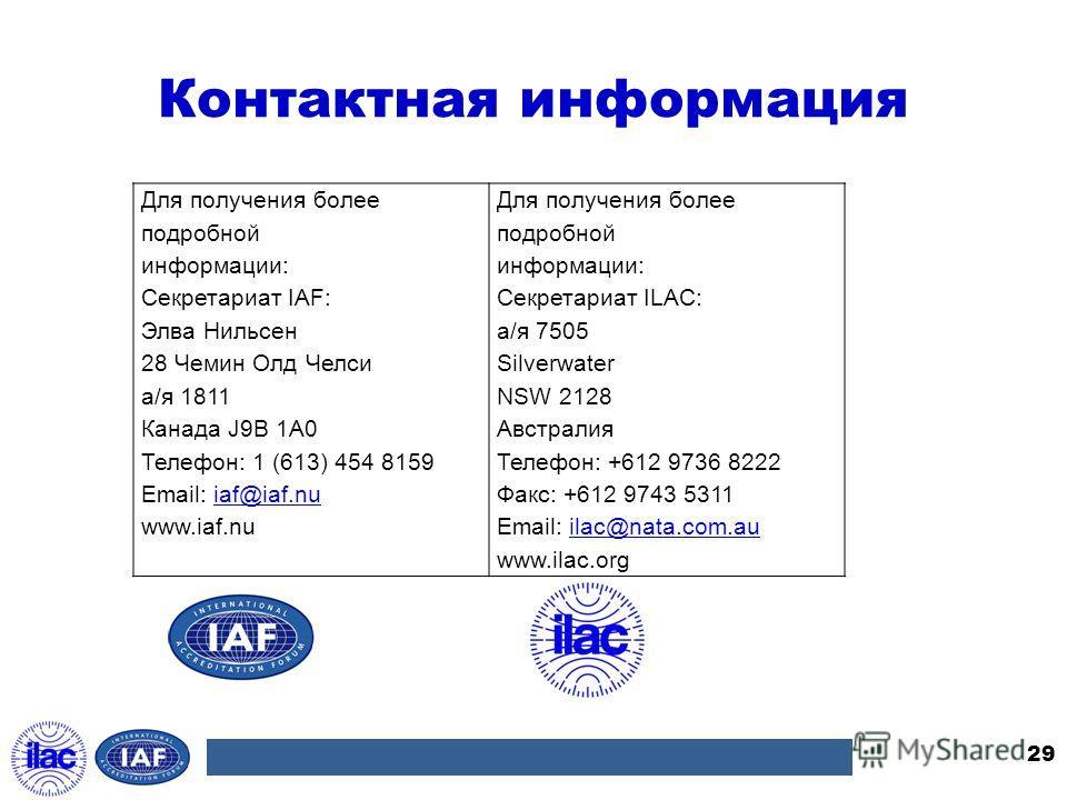 Контактная информация 29 Для получения более подробной информации: Секретариат IAF: Элва Нильсен 28 Чемин Олд Челси а/я 1811 Канада J9B 1A0 Телефон: 1 (613) 454 8159 Email: iaf@iaf.nuiaf@iaf.nu www.iaf.nu Для получения более подробной информации: Сек