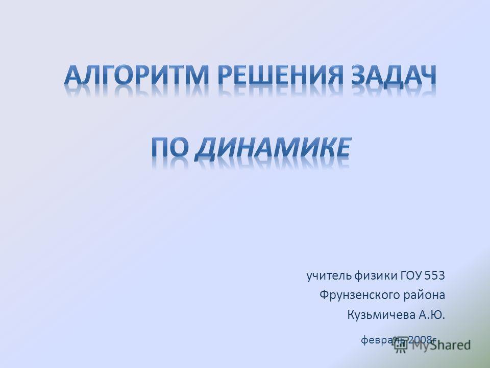 учитель физики ГОУ 553 Фрунзенского района Кузьмичева А.Ю. февраль 2008 г