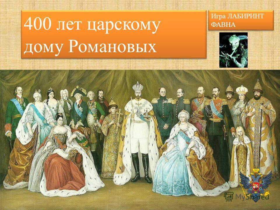 400 лет царскому дому Романовых Игра ЛАБИРИНТ ФАВНА