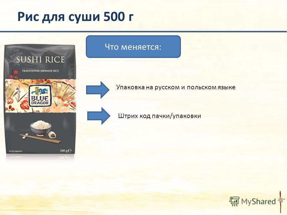 Рис для суши 500 г Что меняется: Упаковка на русском и польском языке Штрих код пачки/упаковки