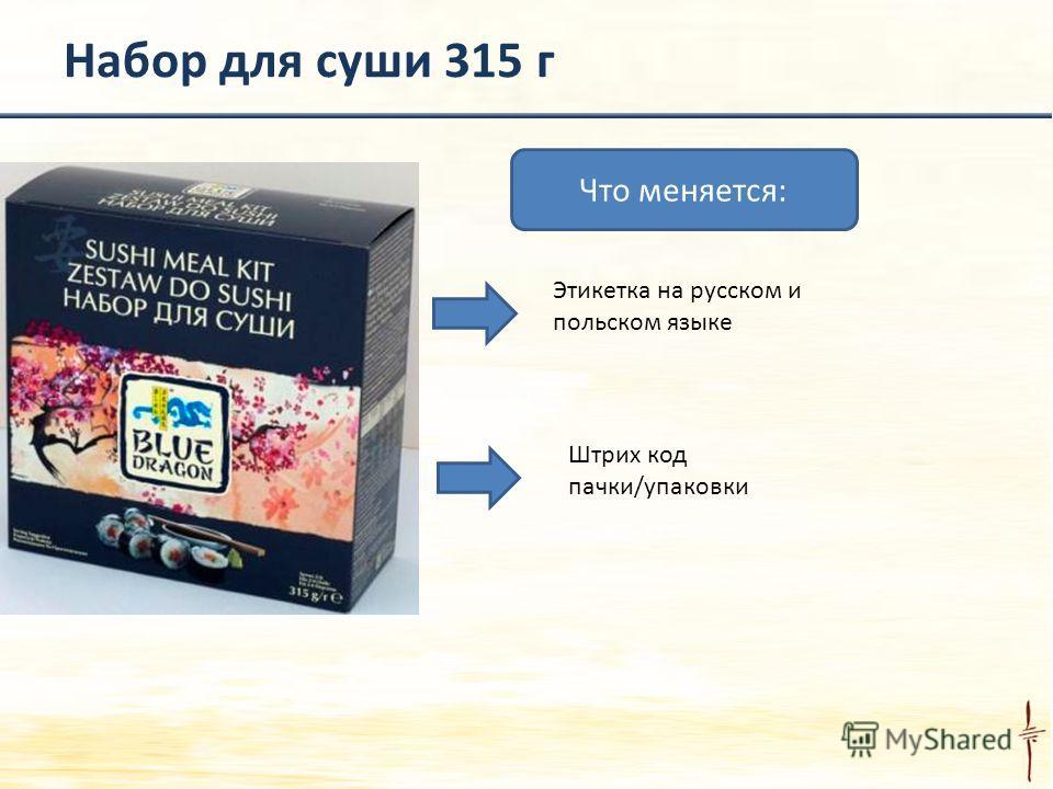 Набор для суши 315 г Что меняется: Этикетка на русском и польском языке Штрих код пачки/упаковки