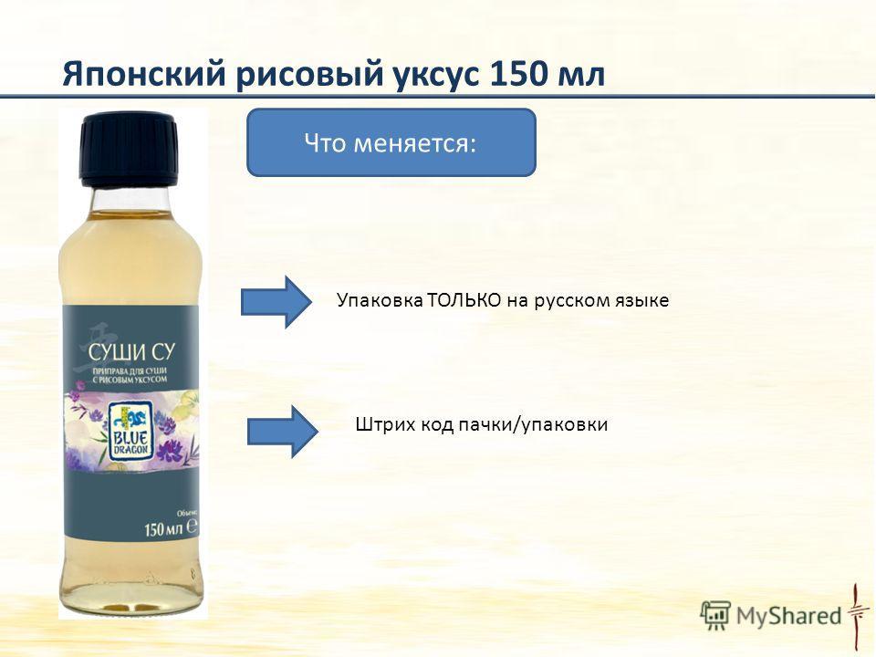 Японский рисовый уксус 150 мл Что меняется: Упаковка ТОЛЬКО на русском языке Штрих код пачки/упаковки