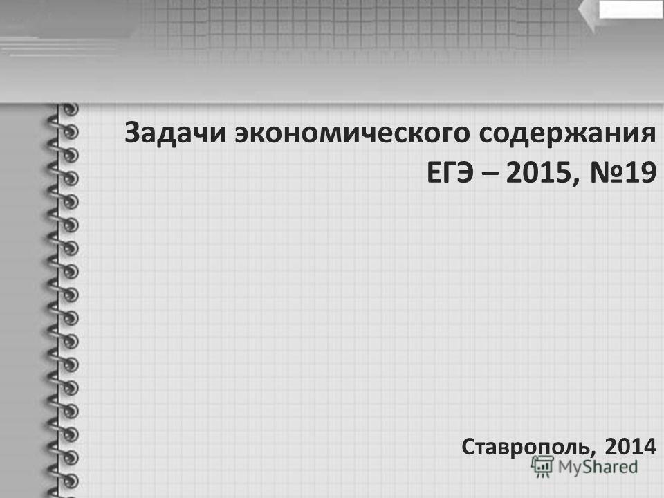 Задачи экономического содержания ЕГЭ – 2015, 19 Ставрополь, 2014