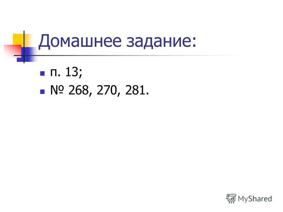 Домашнее задание: п. 13; 268, 270, 281.