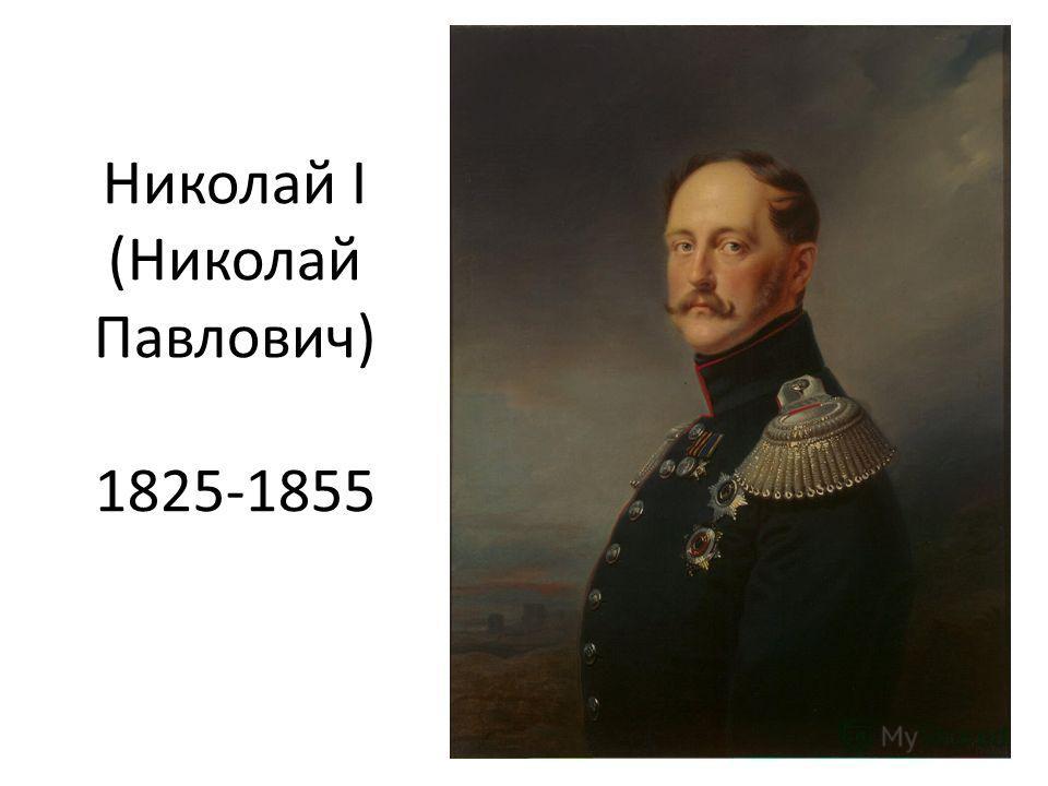 Николай I (Николай Павлович) 1825-1855