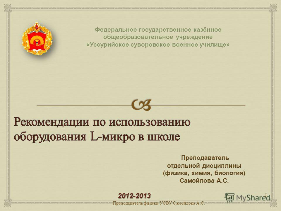 Преподаватель физики УСВУ Самойлова А. С. 1 Федеральное государственное казённое общеобразовательное учреждение «Уссурийское суворовское военное училище» 2012-2013