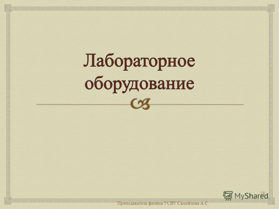 Преподаватель физики УСВУ Самойлова А. С. 18