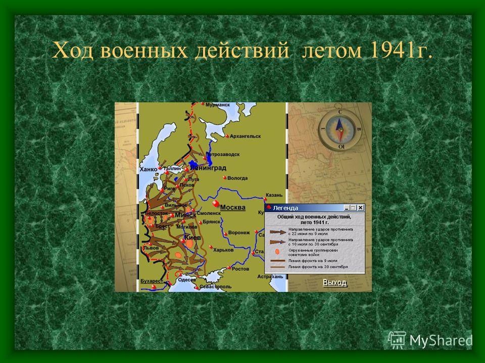 Ход военных действий летом 1941 г.