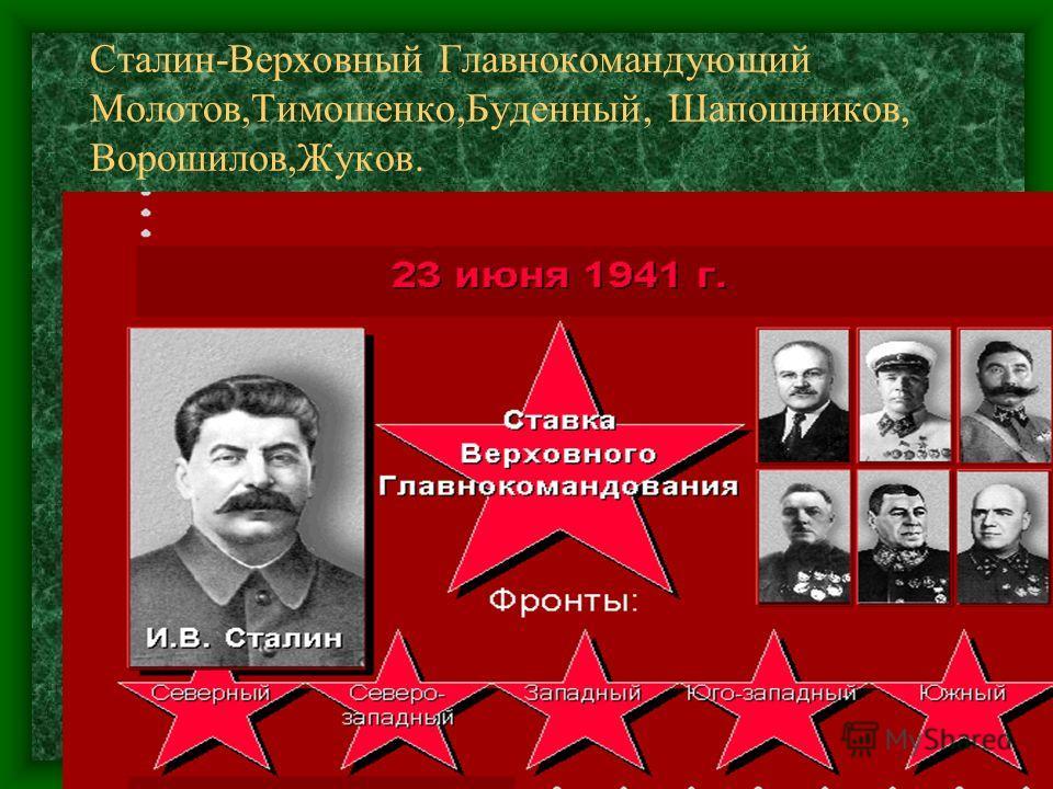 Сталин-Верховный Главнокомандующий Молотов,Тимошенко,Буденный, Шапошников, Ворошилов,Жуков.