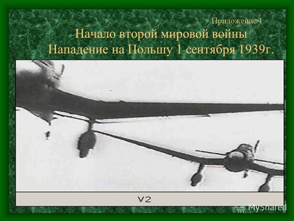 Приложение 4 Начало второй мировой войны Нападение на Польшу 1 сентября 1939 г.