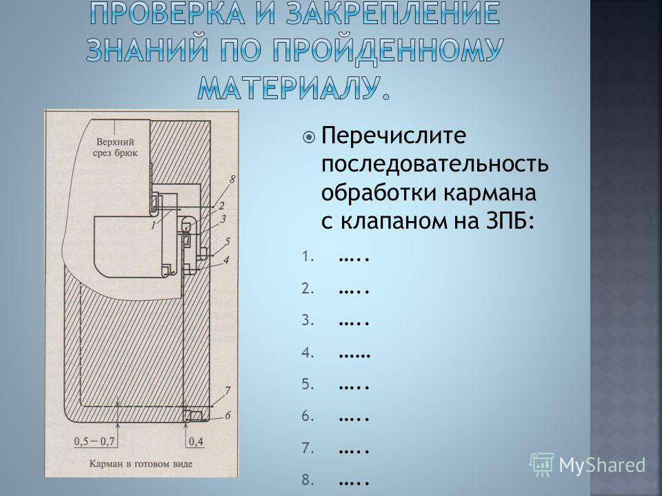Перечислите последовательность обработки кармана с клапаном на ЗПБ: 1. ….. 2. ….. 3. ….. 4. …… 5. ….. 6. ….. 7. ….. 8. …..