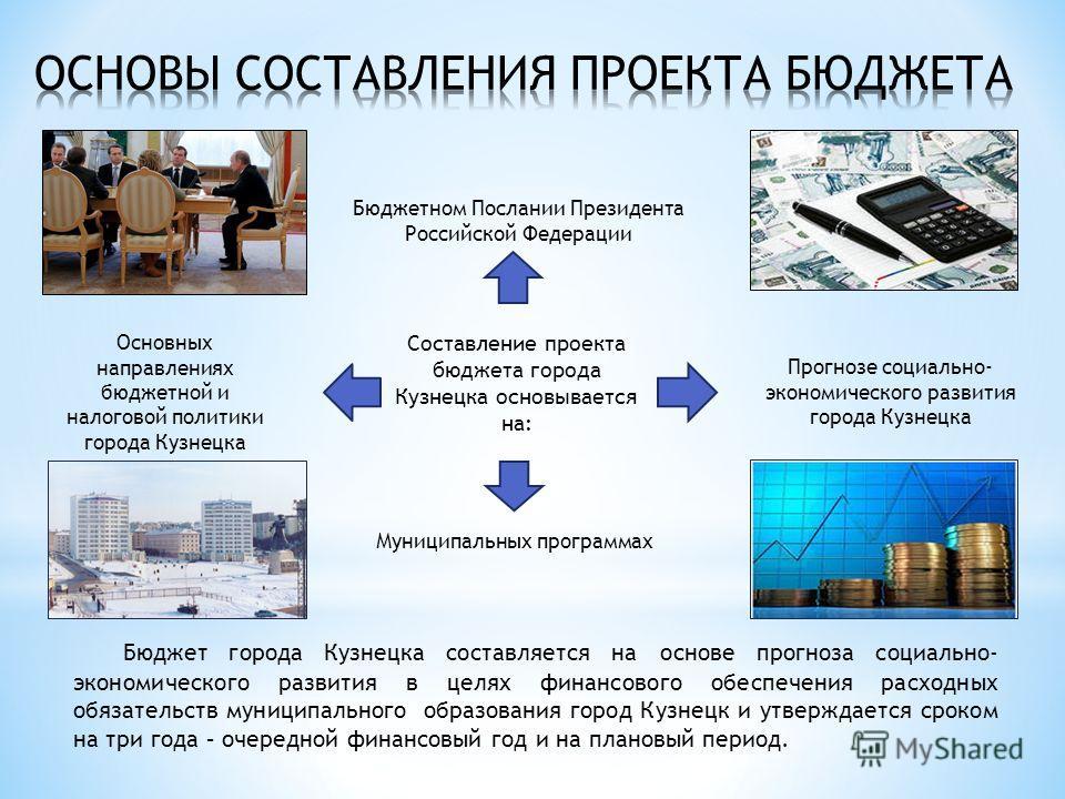 Бюджет города Кузнецка составляется на основе прогноза социально- экономического развития в целях финансового обеспечения расходных обязательств муниципального образования город Кузнецк и утверждается сроком на три года – очередной финансовый год и н
