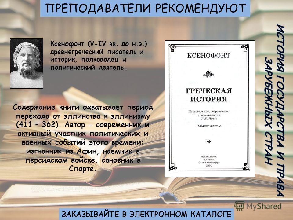 Ксенофонт (V-IV вв. до н.э.) древнегреческий писатель и историк, полководец и политический деятель. Содержание книги охватывает период перехода от эллинства к эллинизму (411 – 362). Автор - современник и активный участник политических и военных событ