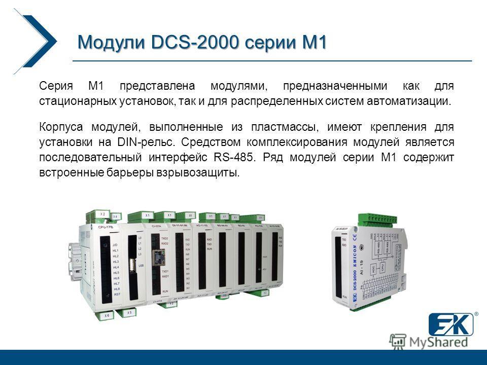 Модули DCS-2000 серии М1 Серия М1 представлена модулями, предназначенными как для стационарных установок, так и для распределенных систем автоматизации. Корпуса модулей, выполненные из пластмассы, имеют крепления для установки на DIN-рельс. Средством