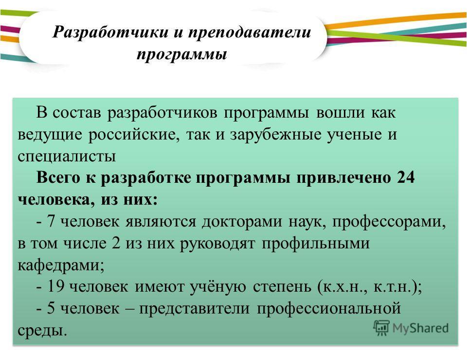 Разработчики и преподаватели программы В состав разработчиков программы вошли как ведущие российские, так и зарубежные ученые и специалисты Всего к разработке программы привлечено 24 человека, из них: - 7 человек являются докторами наук, профессорами