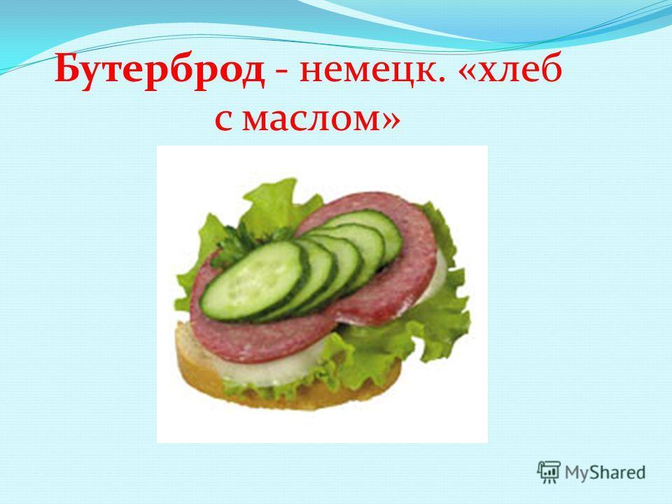 Бутерброд - немецк. «хлеб с маслом»