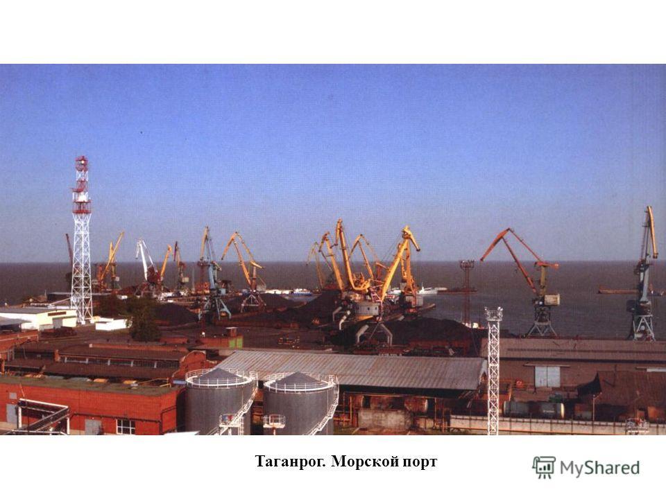 Таганрог. Морской порт