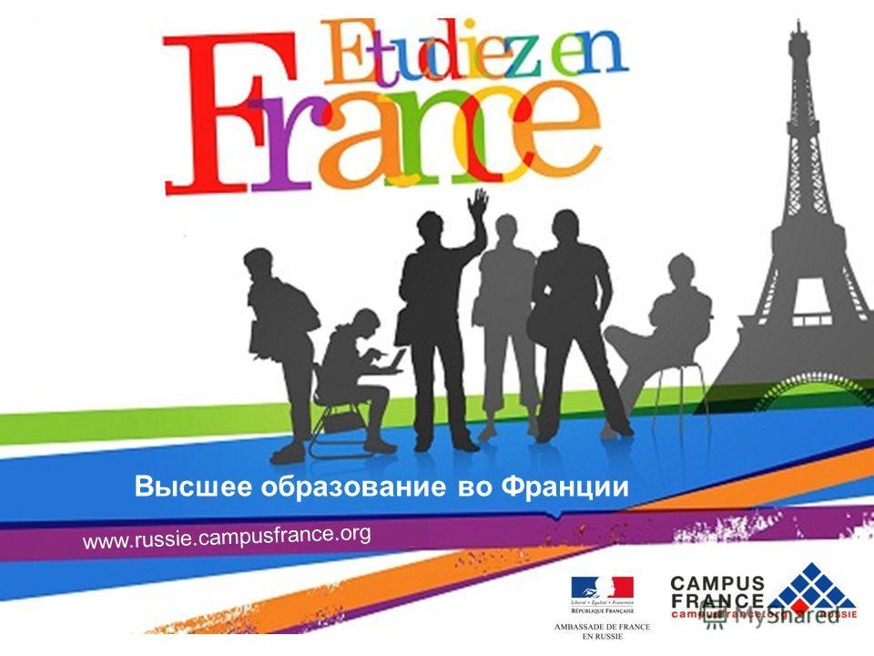 Высшее образование во Франции www.russie.campusfrance.org