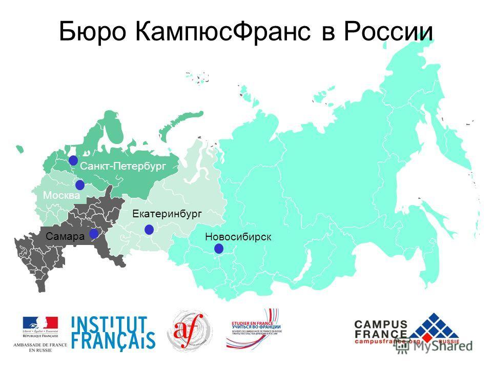 Бюро Кампюс Франс в России Санкт-Петербург Москва Новосибирск Екатеринбург Самара