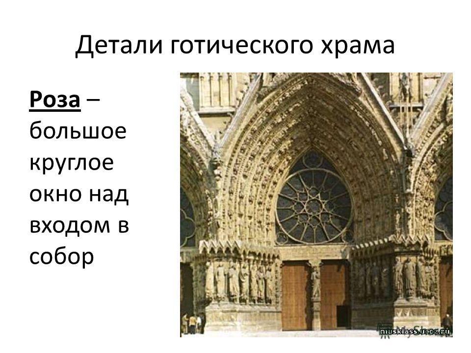 Детали готического храма Роза – большое круглое окно над входом в собор
