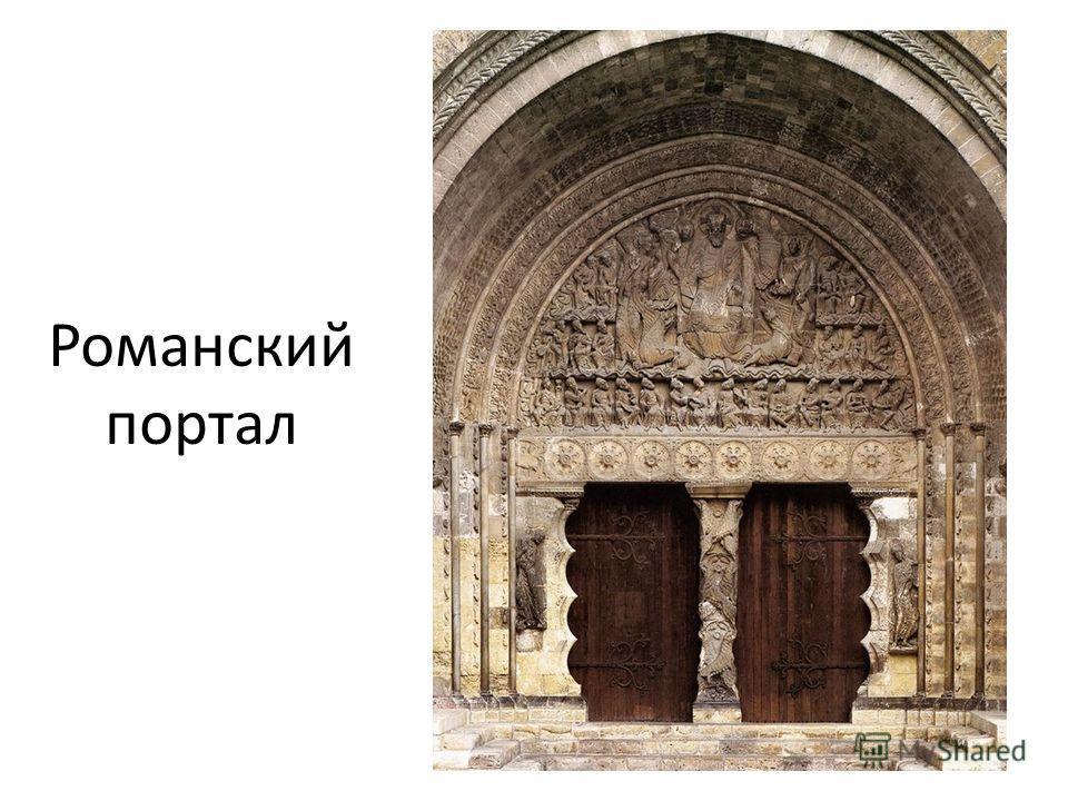 Романский портал