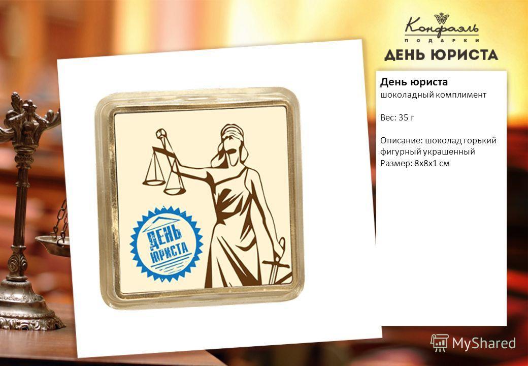 День юриста шоколадный комплимент Вес: 35 г Описание: шоколад горький фигурный украшенный Размер: 8 х 8 х 1 см