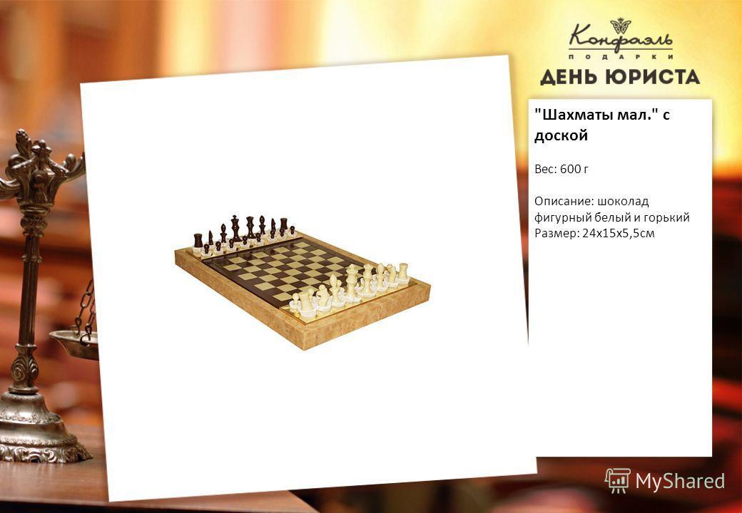 Шахматы мал. с доской Вес: 600 г Описание: шоколад фигурный белый и горький Размер: 24 х 15 х 5,5 см