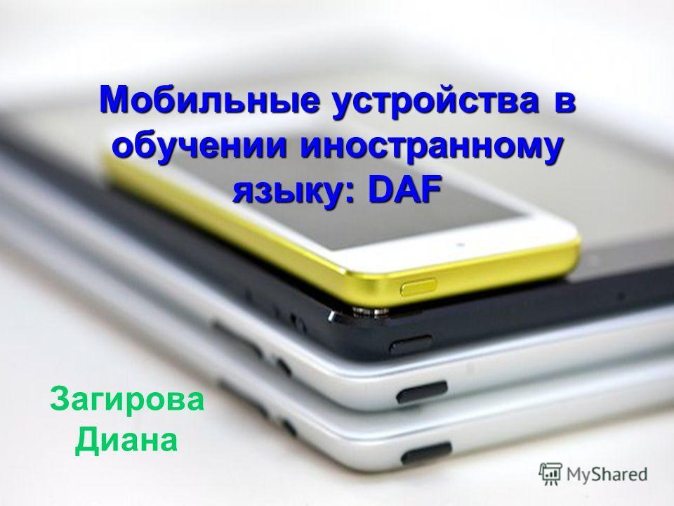 Мобильные устройства в обучении иностранному языку: DAF Загирова Диана
