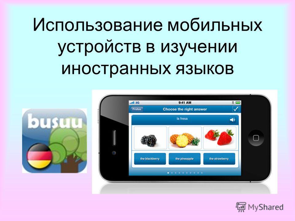 Использование мобильных устройств в изучении иностранных языков