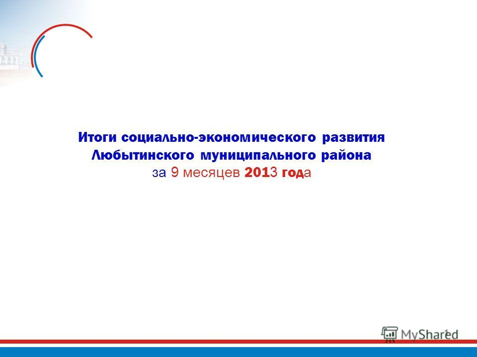 Итоги социально-экономического развития Любытинского муниципального района за 9 месяцев 201 3 год а 1